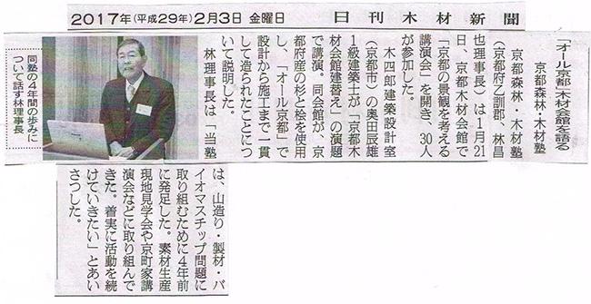 日刊木材新聞に掲載