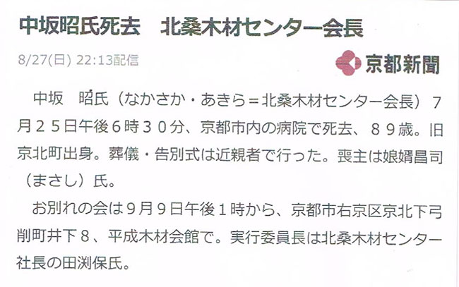 中坂昭氏逝去((株)北桑木材センター会長)