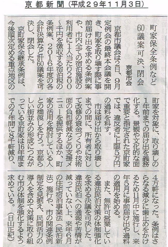 新聞記事:京町家の保全及び承継に関する条例