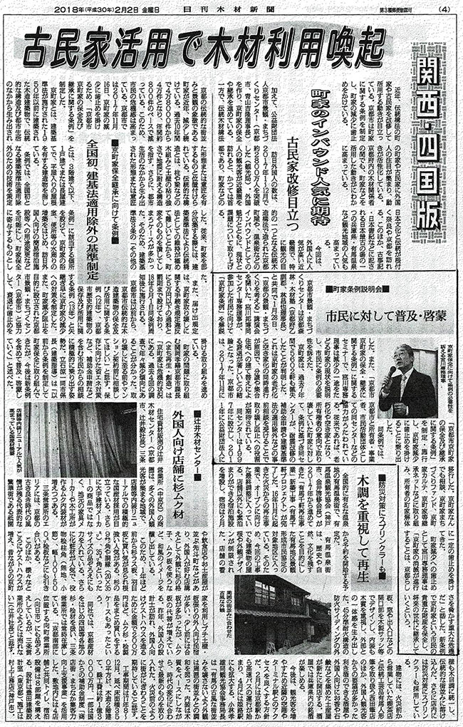 日刊木材新聞(平成30年2月2日)