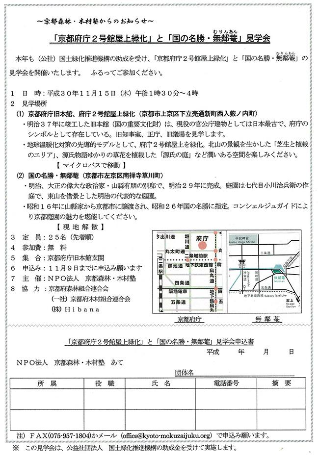 「京都府庁2号館屋上緑化」と「国の名勝・無鄰菴」見学会