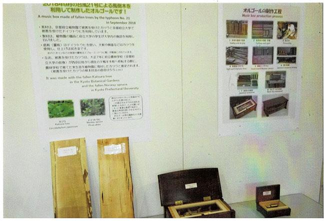 台風被害木を再生したオルゴール