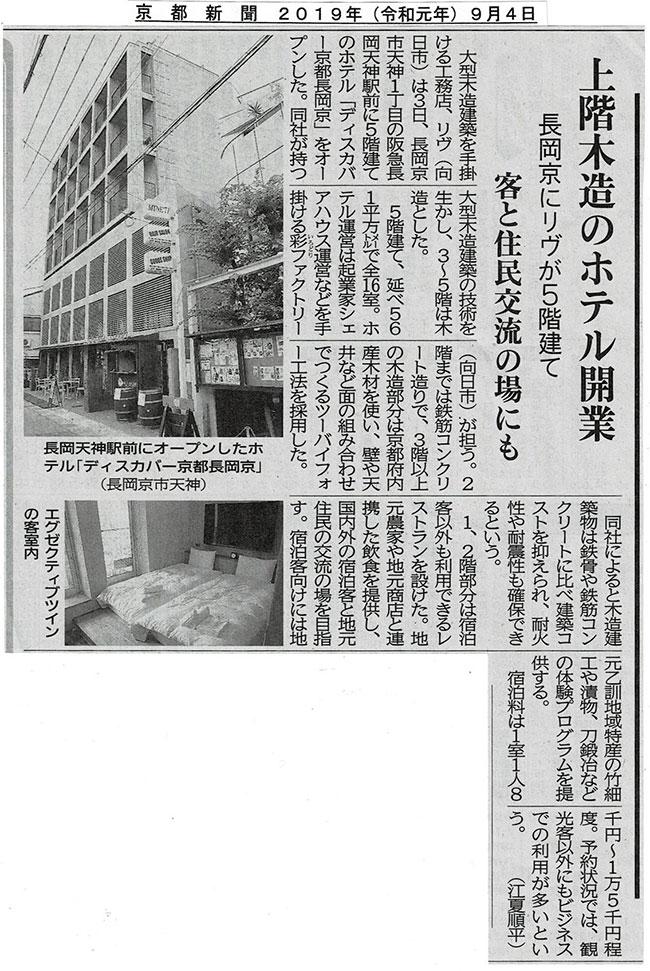 上階(3〜5階)木造のホテル開業<ディスカバー京都長岡京>