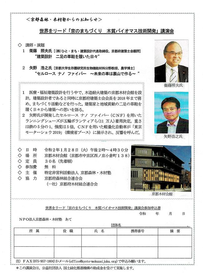 講演会:世界をリード「京のまちづくり 木質バイオマス技術開発」