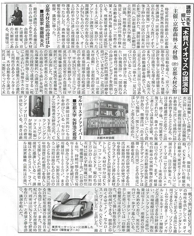 東洋木材新聞(令和2年2月20日)