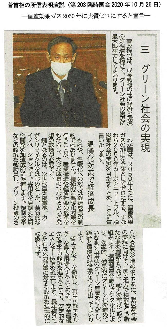 菅首相の所信表明演説