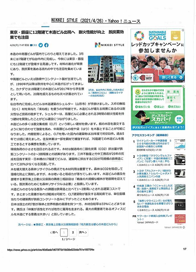 NIKKEI STYLE 東京・銀座に12階建て木造ビル出現へ 耐火性能が向上 脱炭素効果でも注目