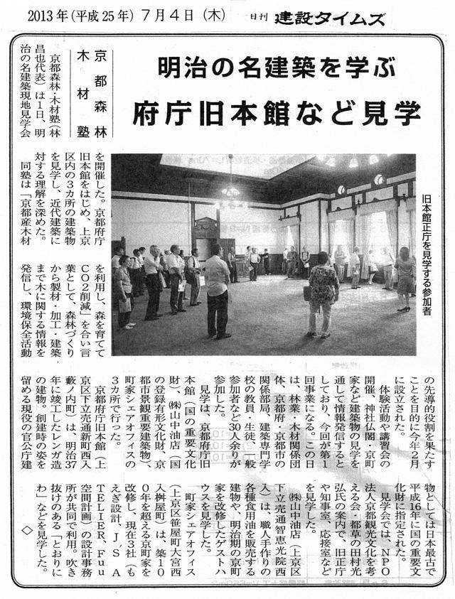 日刊建設タイムズ(2013年7月4日)「明治の名建築を学ぶ 府庁旧本館など見学」