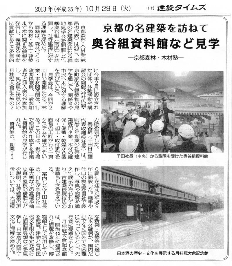 10月29日付 日刊建設タイムズ「京都の名建築を訪ねて 奥谷組資料館など見学 - 京都森林・木材塾 - 」