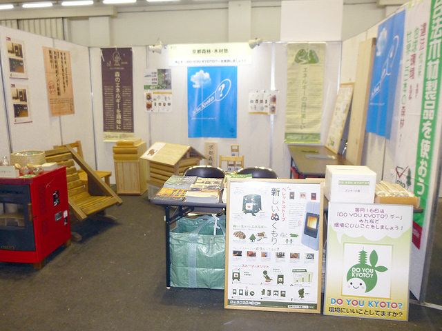 京都森林・木材塾のブース