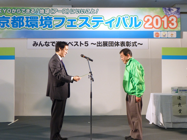 京と地球の共生府民会議 山田代表(知事)の表彰