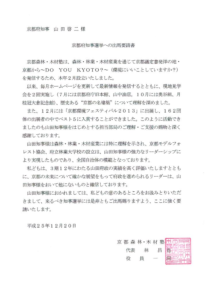 京都府知事選挙への出馬要請書