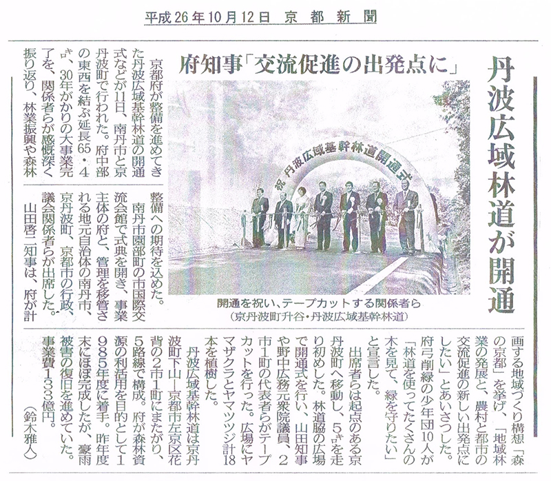 平成26年10月12日 京都新聞