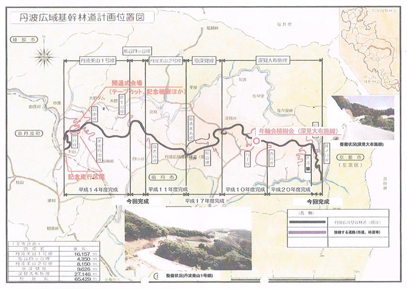 丹波基幹林道位置図<記念式典、年輪会植樹会>