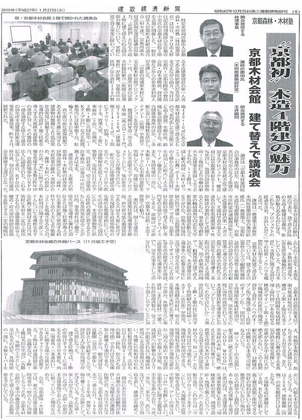 建設経済新聞