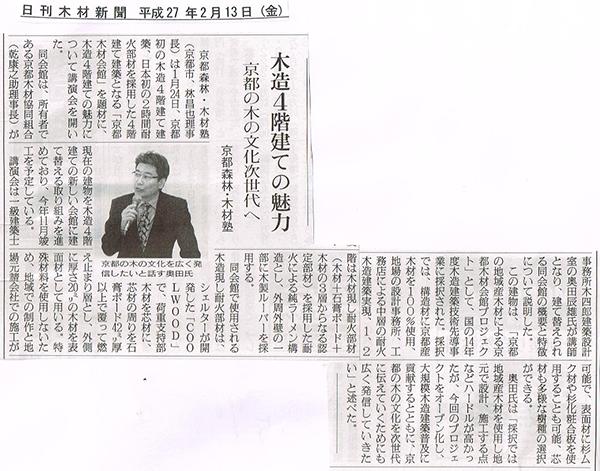 日刊木材新聞