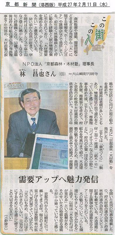 「京都森林・木材塾の取り組み」京都新聞