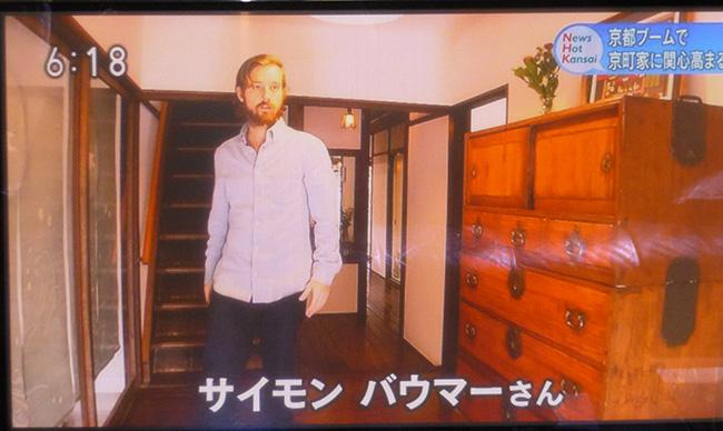 京町家を購入し快適な生活を楽しんでいるアメリカ人のバウマーさん