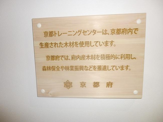 京都産木材による銘板